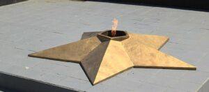 вечный огонь в золотистой звезде